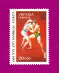 1996 Mi:UA173 Wrestling. Summer Olympic Games. Atlanta. Sport