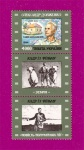 1996 Mi:UA165 Zf Birth Centenary of screenwriter A.P.Dovzhenko with coupon