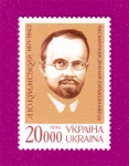 1996 Mi:UA164 125th Birth Anniversary of writer A.E.Krymskyi