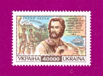 1996 Mi:UA171 125th Birth Anniversary of voyager N.N.Miklukho-Maklai