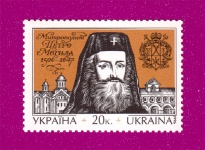 1996 Mi:UA194 400th Birth Anniversary of metropolitan P.S.Mogila. Religion