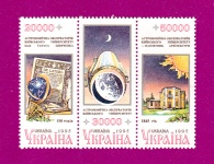 1996 Mi:UA161-163 Zd Coupling 150th Anniversary of Observatory. Astronomy