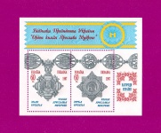 1997 Mi:UA215-216 (block8) Souvenir sheet Orders and Medals of Ukraine