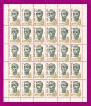 1997 лист марок Сковорода Украина