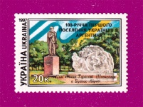 1997 Mi:UA209 Centenary of First Ukrainian Emigration to Argentina