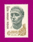 1997 Mi:UA235 275th Birth Anniversary of philosopher G.S.Skovoroda