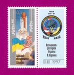 1997 Mi:UA224 Zf Ukraine-USA Space Flight with coupons