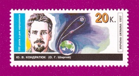 1997 Mi:UA204 Birth Centenary of Yury Kondratyuk. Space
