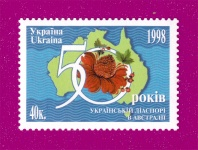 1998 Mi:UA291 50th Anniversary of Ukrainians in Australia