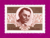 1998 Mi:UA272 Birth Centenary of actress Natalia Uzhvii