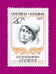 1998 Mi:UA243 Birth Centenary of poet V.Sosyura