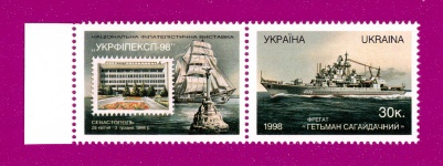 1998 Mi:UA247 Zf National Stamp Exhibition Ukrfilexp-98 with coupons