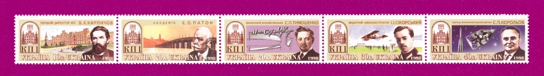 1998 Mi:UA273-277 Zd Coupling Centenary of Kiev Technical Uneversity
