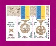 1999 Орден Золотая Звезда