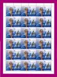 1999 лист марок Андрей Первозванный