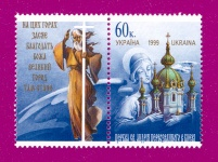 1999 Mi:UA334 Zf Church of Saint Andrei Pervozvannyi with coupons