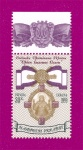 1999 марка Орден княгини Ольги