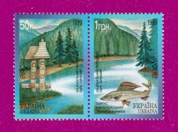 1999 Mi:UA302-303 Zd Coupling National Park Sinevir. Fauna. Europe CEPT