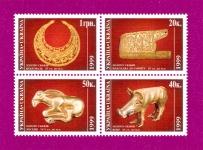 1999 N237-240 сцепка Золото скифов