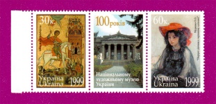 1999 Mi:UA312-313 Zf Coupling Centenary of National Art Museum with coupons