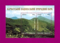 2000 Mi:UA403-404 (block26) Souvenir sheet National Nature Park Karpaty. Flora