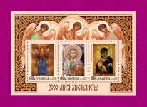 2000 Mi:UA353-355 (block20) Souvenir sheet 2000th Anniversary of Christianity. Religion