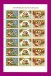 2000 Mi:UA416-418 Minisheet Ukrainian Animated Cartoons