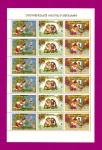 2000 лист марок Мультфильмы