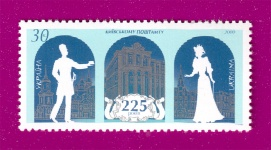 2000 Mi:UA399 225th Anniversary of Kiev General Post Office