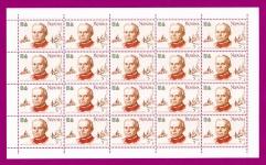 2001 лист марок Папа Римский