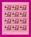 2001 лист марок Рисунки детей