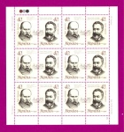 2001 лист Украина-Грузия (Шевченко-Церетели)
