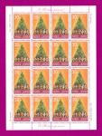 2001 лист марок Новый Год