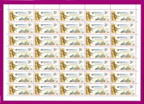 Sheetlet VIIth National Philatelic Exhibition