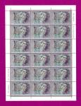 2001 лист марок Бортнянский