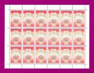 2001 лист марок День влюбленных