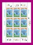 2001 лист почтовых марок Диалог цивилизаций