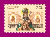 2001 Mi:UA424 Saint Dimitry Rostovsky. Religion
