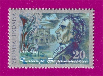 2001 Mi:UA461 250th Birth Anniversary of D.Bortnjansky