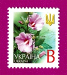 2001 Mi:UA433 Fifth definitive issue Flowers B