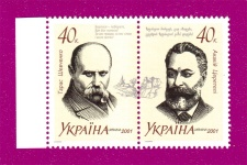 2001 Mi:UA474-475 Coupling Ukraine & Georgia Joint Issue Poets