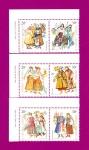 2001 сцепки марки Народная одежда