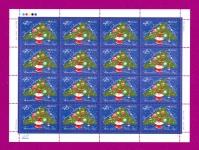 2002 лист Новый год