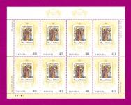 2002 лист 10 лет маркам Украины