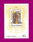 2002 Mi:UA496 10th Anniversary of Modern Ukrainian Stamps