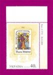 2002 10-лет украинским маркам УГЛОВАЯ