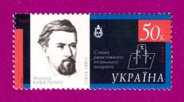 2002 N468 Космос Кибальчич
