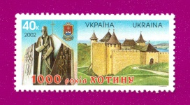 2002 Mi:UA534 Thousandth Anniversary of Khotin