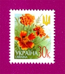 2002 Mi:UA508 6th definitive issue Flowers 0-30