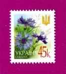 2002 Mi:UA532 6th definitive issue Flowers 0-45